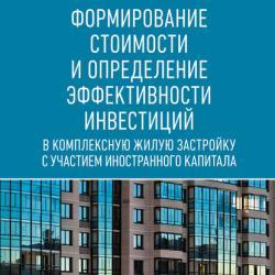 Формирование стоимости и определение эффективности инвестиций (Н. И. Барановская)