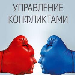 Управление конфликтами (Виктор Шейнов)