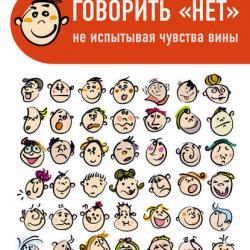 Говорить «нет», не испытывая чувства вины (Виктор Шейнов)