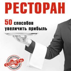 Ресторан. 50 способов увеличить прибыль (Михаил Меркулов)