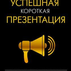 Успешная короткая презентация (Евгения Шестакова)