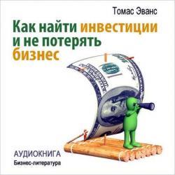 Как найти инвестиции и не потерять бизнес - скачать книгу