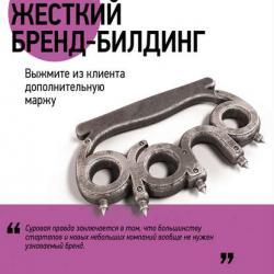 Дэн Кеннеди - Жесткий бренд-билдинг