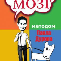 Прокачай мозг методом Павла Дурова (Группа авторов)
