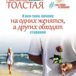 И все-таки, почему на одних женятся, а других обходят стороной (Наталья Толстая)