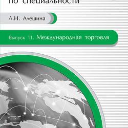 Международная торговля. Учебное пособие по языку специальности (Л. Н. Алешина)
