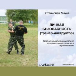 Личная безопасность (тренер-инструктор) (С. Ю. Махов)