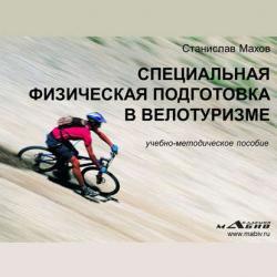 Специальная физическая подготовка в велотуризме (С. Ю. Махов)