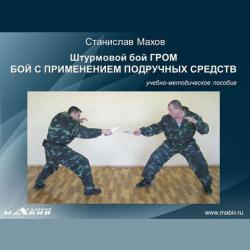 Штурмовой бой ГРОМ. Бой с применением подручных средств (С. Ю. Махов)