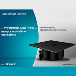 Штурмовой бой ГРОМ – авторская учебная программа (С. Ю. Махов)