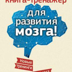 Самая полная книга-тренажер для развития мозга! Новые тренинги для ума (Антон Могучий)