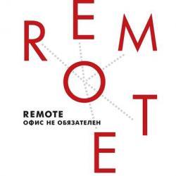 Аудиокнига Remote: офис не обязателен (Джейсон Фрайд)