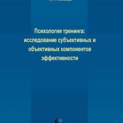 Психология тренинга: исследование субъективных и объективных компонентов эффективности (А. Р. Акимова)