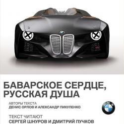 Аудиокнига BMW. Баварское сердце, русская душа (Александр Пикуленко)