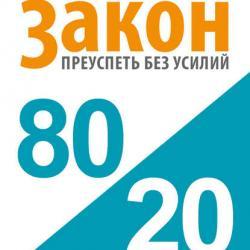 Закон 80/20: как преуспеть без усилий - скачать книгу