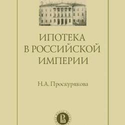 Ипотека в Российской империи (Наталия Проскурякова)