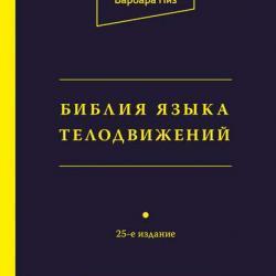 Библия языка телодвижений (Аллан Пиз)