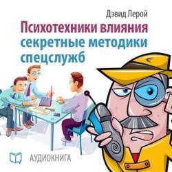 Аудиокнига Психотехники влияния. Секретные методики спецслужб (Дэвид Лерой)