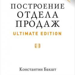 Построение отдела продаж. Ultimate Edition (Константин Бакшт)