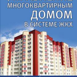 Управление многоквартирным домом в системе ЖКХ (Вениамин Гассуль)