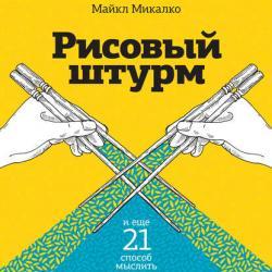 Рисовый штурм иеще 21способ мыслить нестандартно (Майкл Микалко)