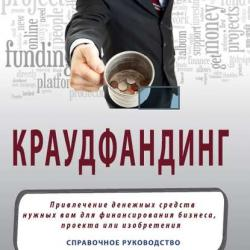 Краудфандинг. Справочное руководство по привлечению денежных средств (Джейсон Рич)