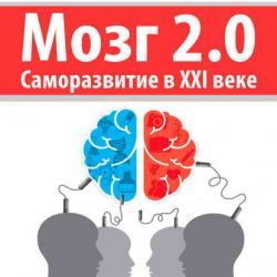 Мозг 2.0. Саморазвитие в XXI веке (Роб Шервуд)