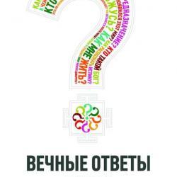 Вечные ответы (Адриан Крупчанский)