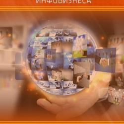 Универсальная схема построения успешного инфобизнеса (Александр Строганов)