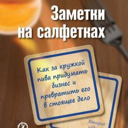 Заметки на салфетках. Как за кружкой пива придумать бизнес и превратить его в настоящее дело (Крис Уэст)