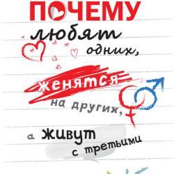 Почему любят одних, женятся на других, а живут с третьими (Сергей Петрушин)
