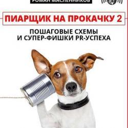 Аудиокнига Пиарщик на прокачку 2 (Роман Масленников)