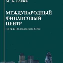 Международный финансовый центр (на примере лондонского Сити) (Михаил Беляев)