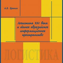 Логистика XXI века и единое евразийское информационное пространство (А. В. Брыкин)