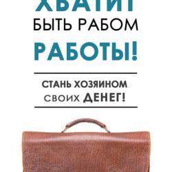 Хватит быть рабом работы! Стань хозяином своих денег! - скачать книгу