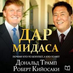 Аудиокнига Дар Мидаса (Роберт Кийосаки)
