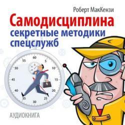 Аудиокнига Самодисциплина. Секретные методики спецслужб (Роберт Дж. Маккензи)