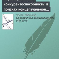 Справедливость и конкурентоспособность: в поисках концептуальной взаимосвязи (А. И. Коваленко)