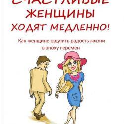 Счастливые женщины ходят медленно! (Настасья Доброва)