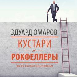 Кустари и Рокфеллеры (Эдуард Омаров)