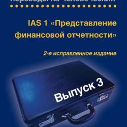 IАS 1 «Представление финансовой отчетности» (М. Ю. Медведев)
