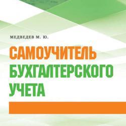 Самоучитель бухгалтерского учета (М. Ю. Медведев)
