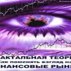 """Скачать бесплатно книга Алмазова """"Фрактальная теория"""""""