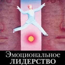 эмоциональное лидерство - скачать книгу бесплатно