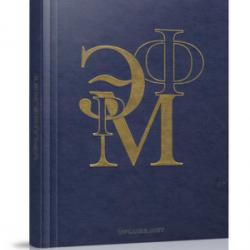 скачать книгу Энциклопедия финансового риск-менеджмента бесплатно