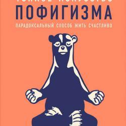 скачать бесплатно книгу тонкое искусство пофигизма