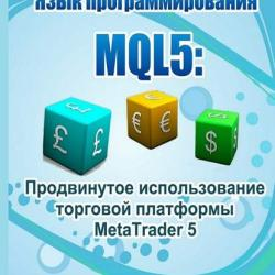 учебник по mql5