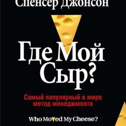 где мой сыр скачать бесплатно