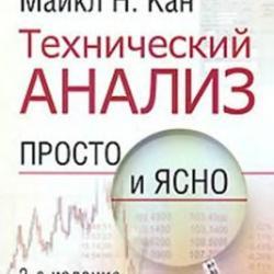 скачать книгу майкл кан технический анализ