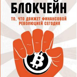 скачать книгу технология блокчейн